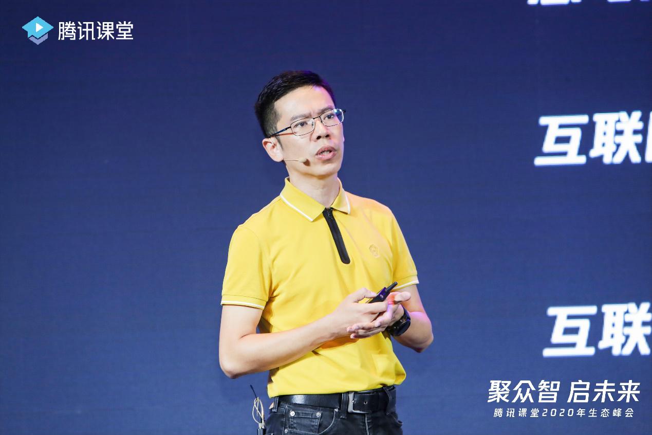 思博胡明校长受邀出席腾讯课堂首届生态峰会