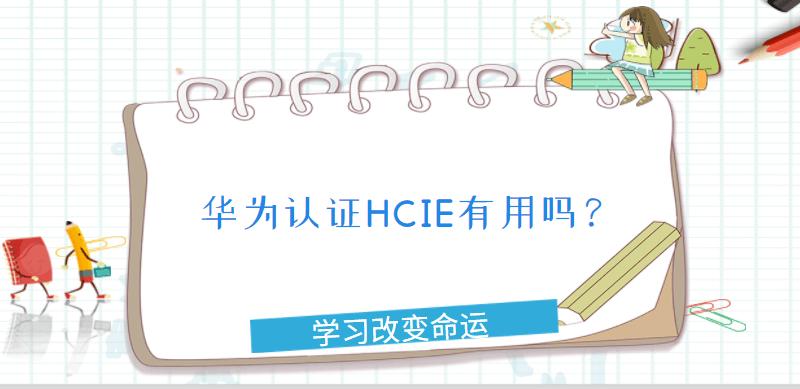 华为认证HCIE有用吗?