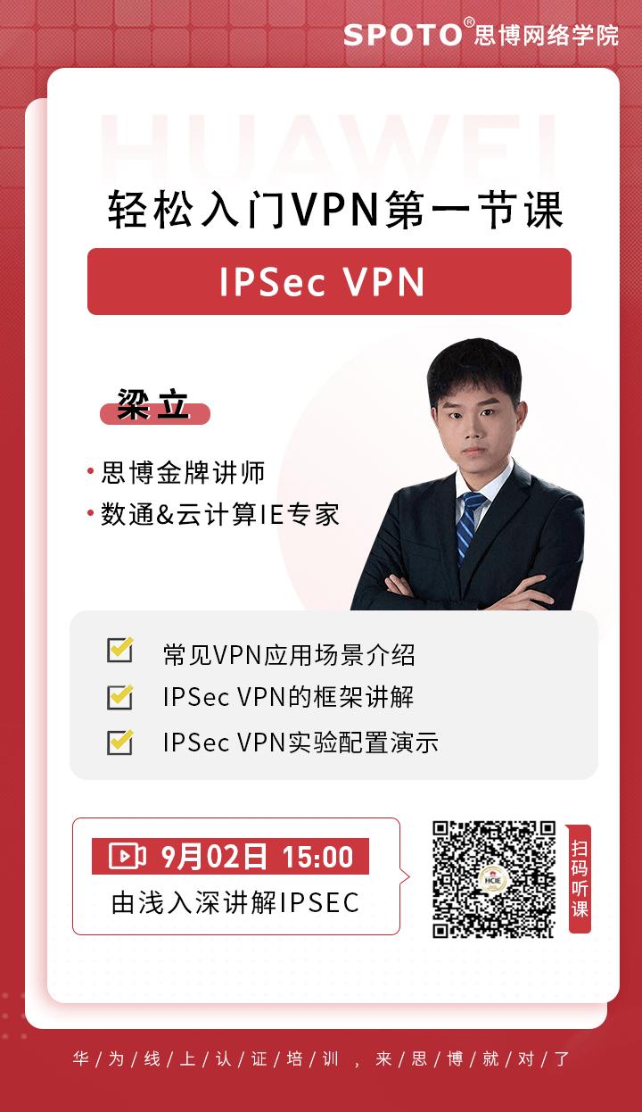 轻松入门VPN第一节课-IPSec VPN