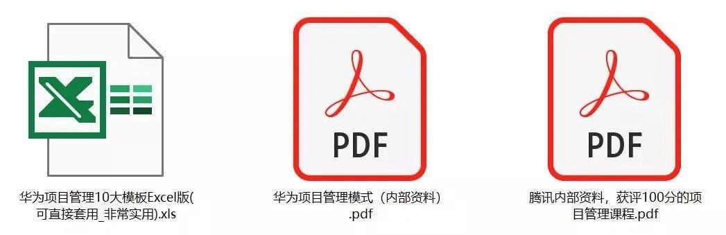 华为&腾讯内部项目管理培训资料