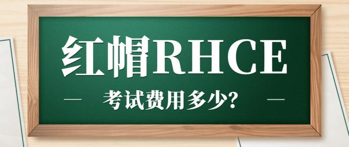 红帽RHCE考试费用多少?