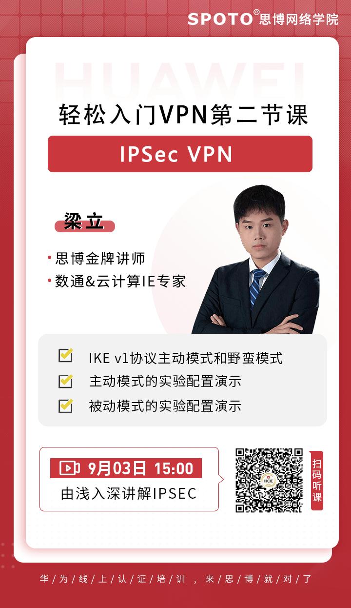 轻松入门VPN第二节课-IPSec VPN