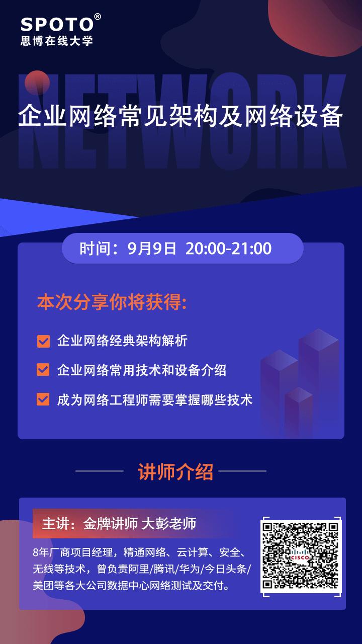 企业网络常见架构及网络设备