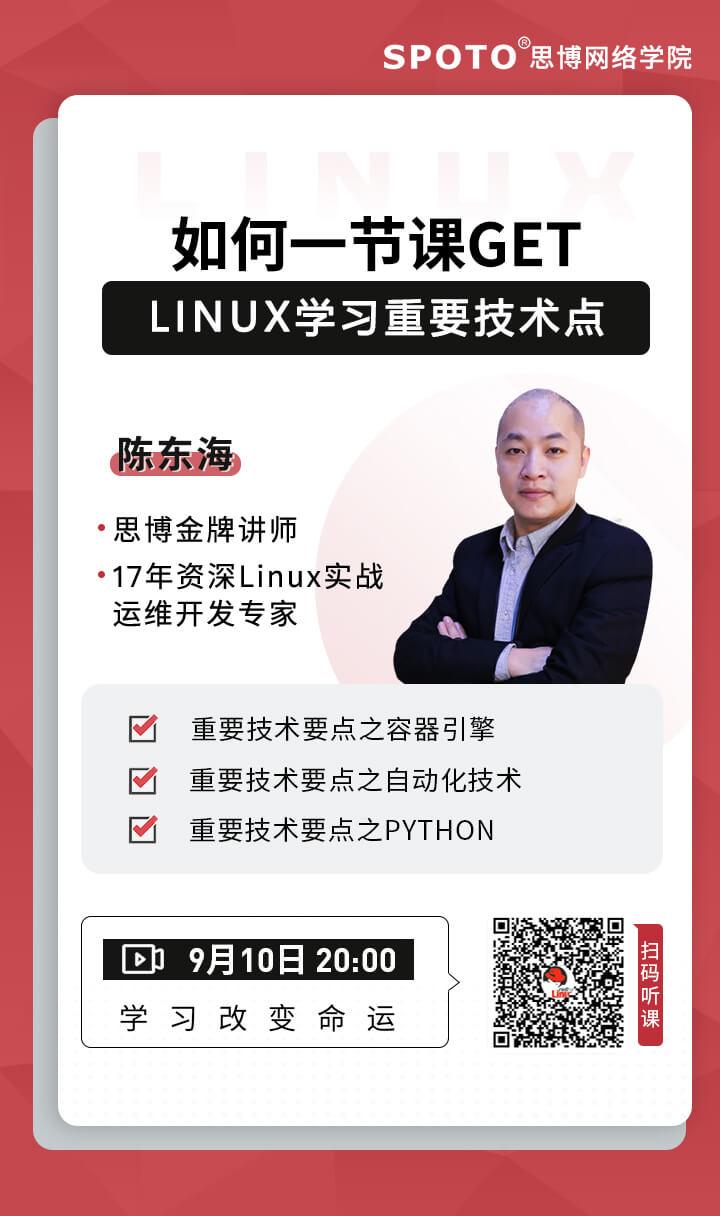 如何一节课GET Linux学习重要技术点