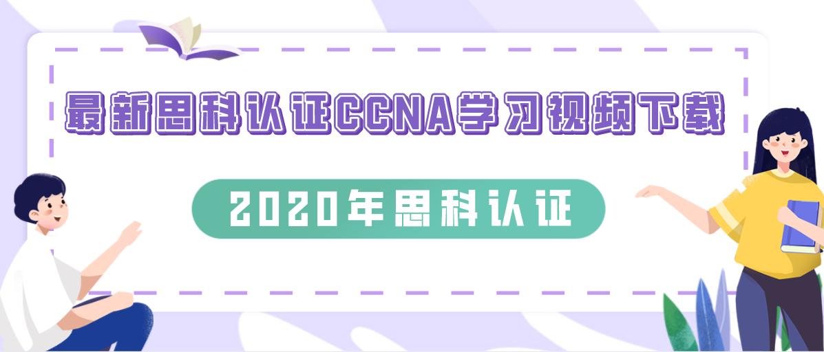 最新思科认证CCNA学习视频下载