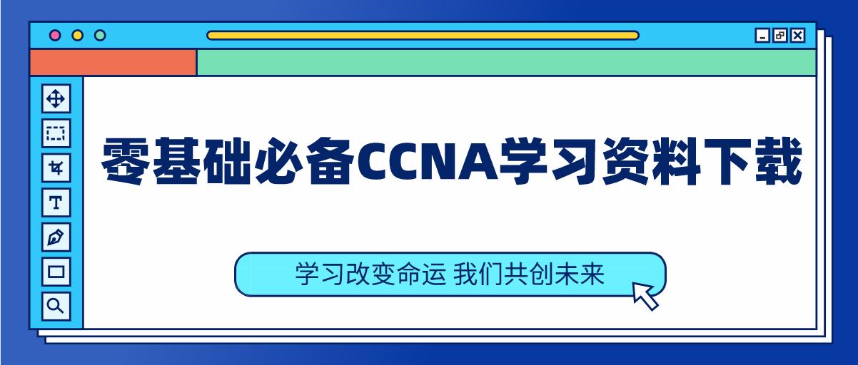 零基础必备CCNA学习资料下载
