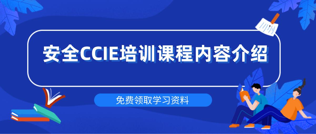 安全CCIE培训课程内容介绍