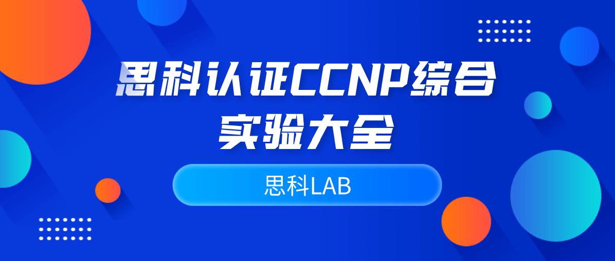 思科认证CCNP综合实验大全