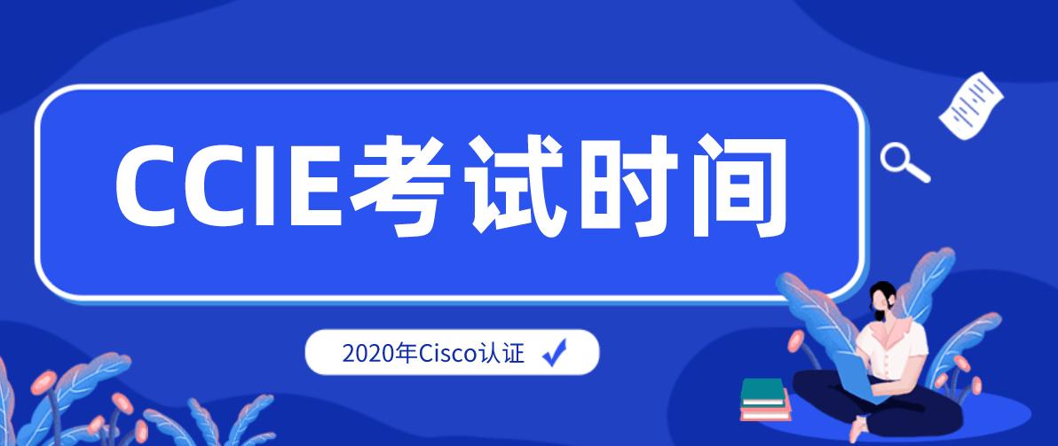 2020年Cisco认证CCIE考试时间