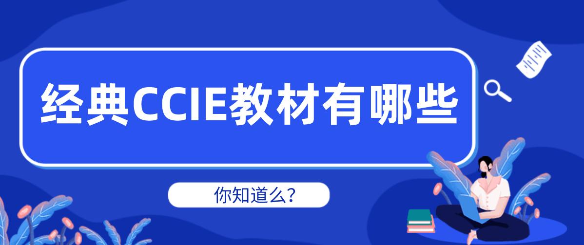 经典CCIE教材有哪些你知道么?