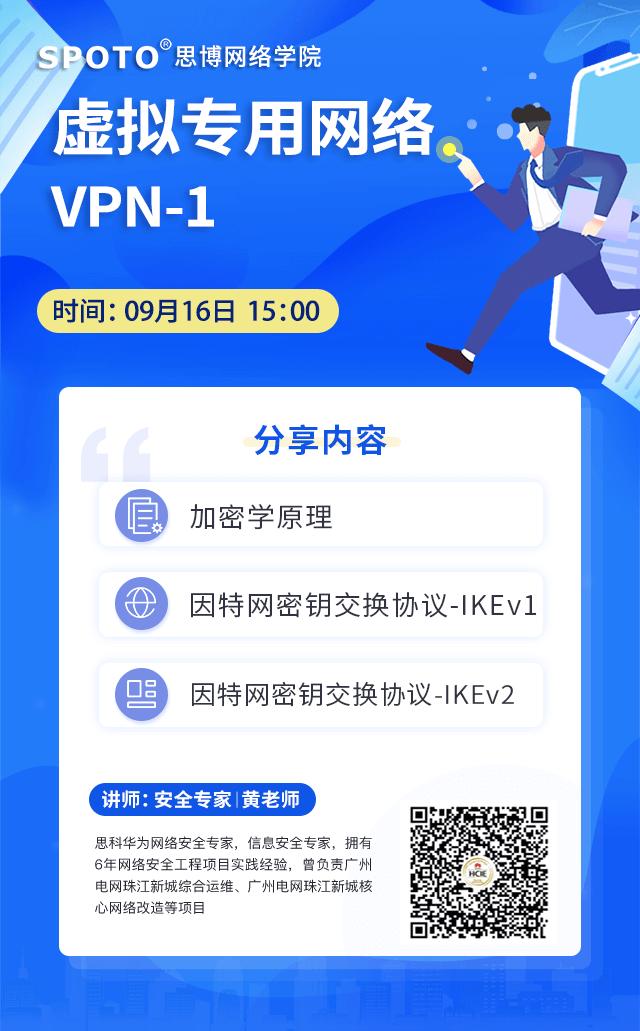 虚拟专用网络-VPN