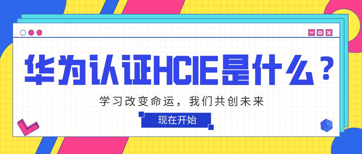 华为认证HCIE是什么?