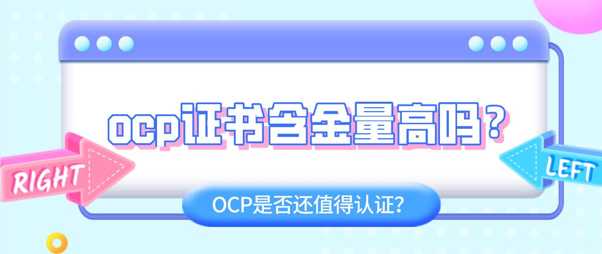 ocp证书含金量高吗?是否还值得认证?