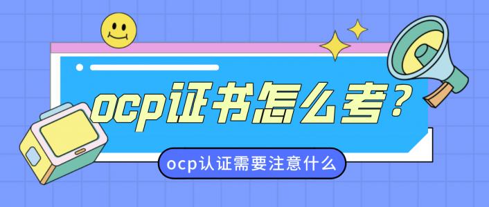ocp证书怎么考?需要注意什么?