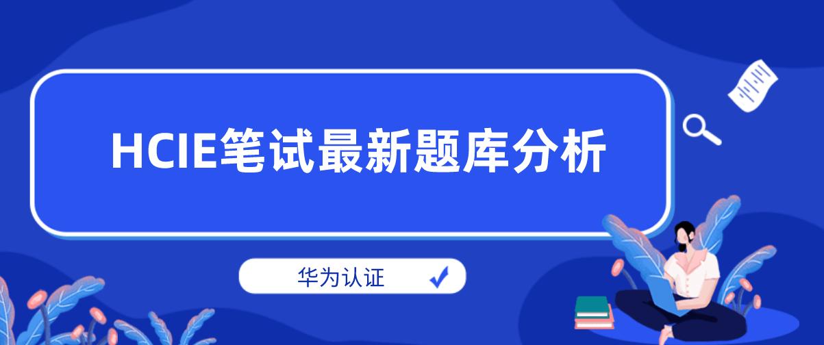 华为认证HCIE笔试最新题库分析