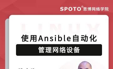 使用ansible自动化管理网络设备