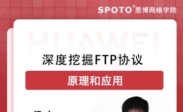 深度挖掘FTP协议原理和应用