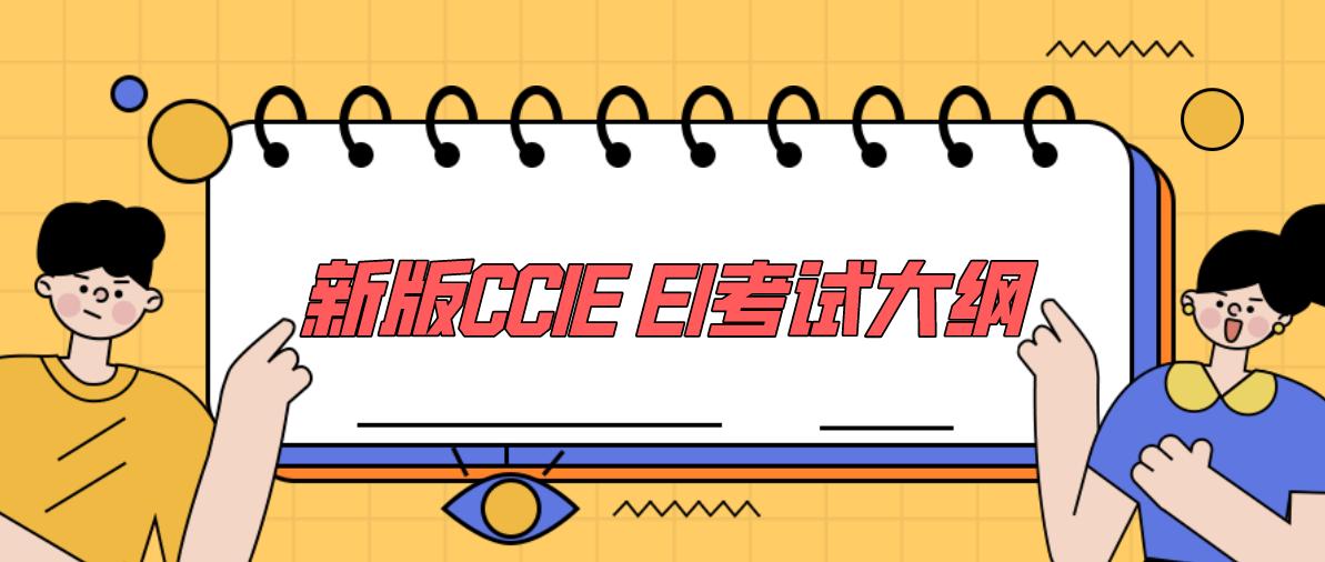 新版CCIE EI考试大纲
