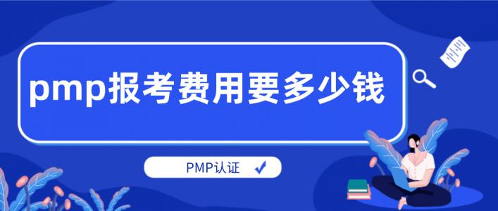 pmp报考费用要多少钱?