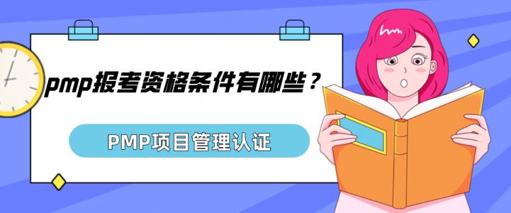 pmp报考资格条件有哪些?