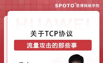关于TCP协议流量攻击的那些事