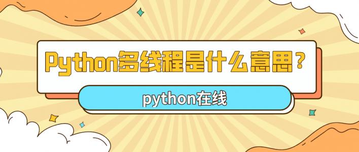 Python多线程是什么意思?