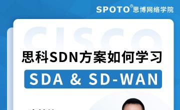 思科SDN方案如何学习