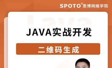 Java实战开发——二维码生成