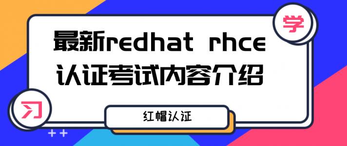 最新redhat rhce认证考试内容介绍