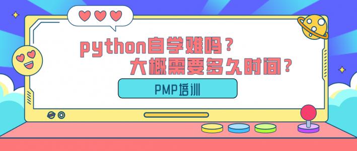 python自学难吗?大概需要多久时间?