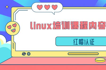 红帽认证linux培训课程内容有哪些?