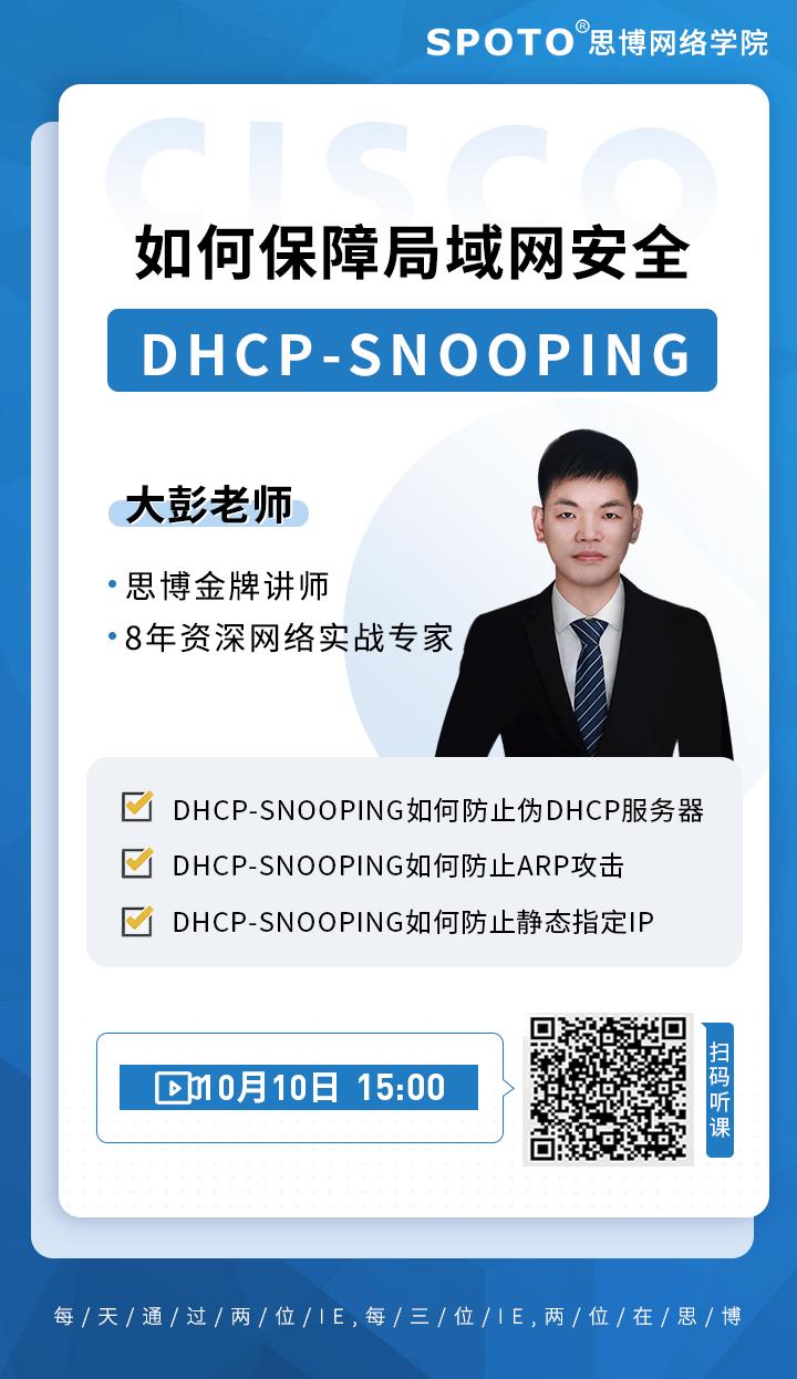 DHCP-Snooping如何保障网络安全