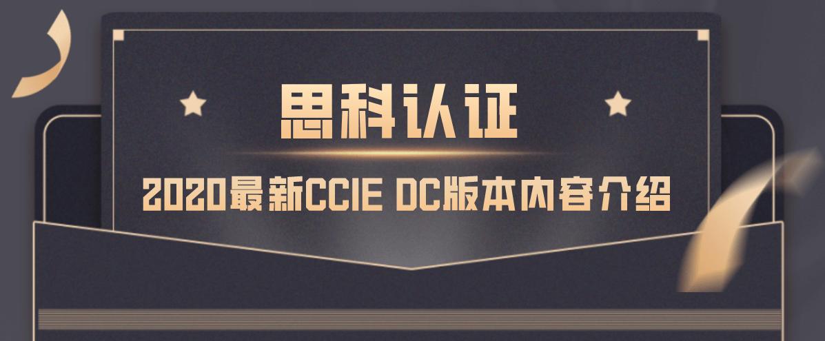2020最新CCIE DC版本内容介绍