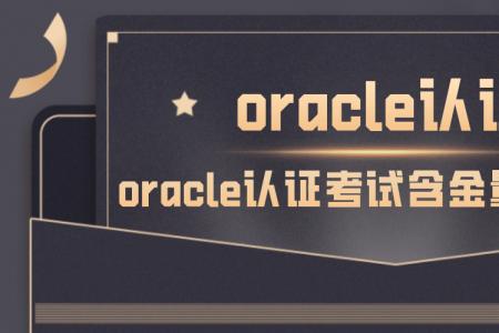 oracle认证考试含金量怎么样,高么?