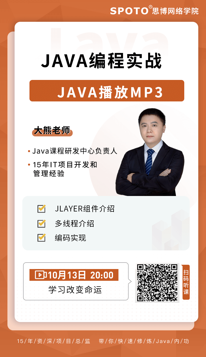 Java编程实战之 - java播放mp3
