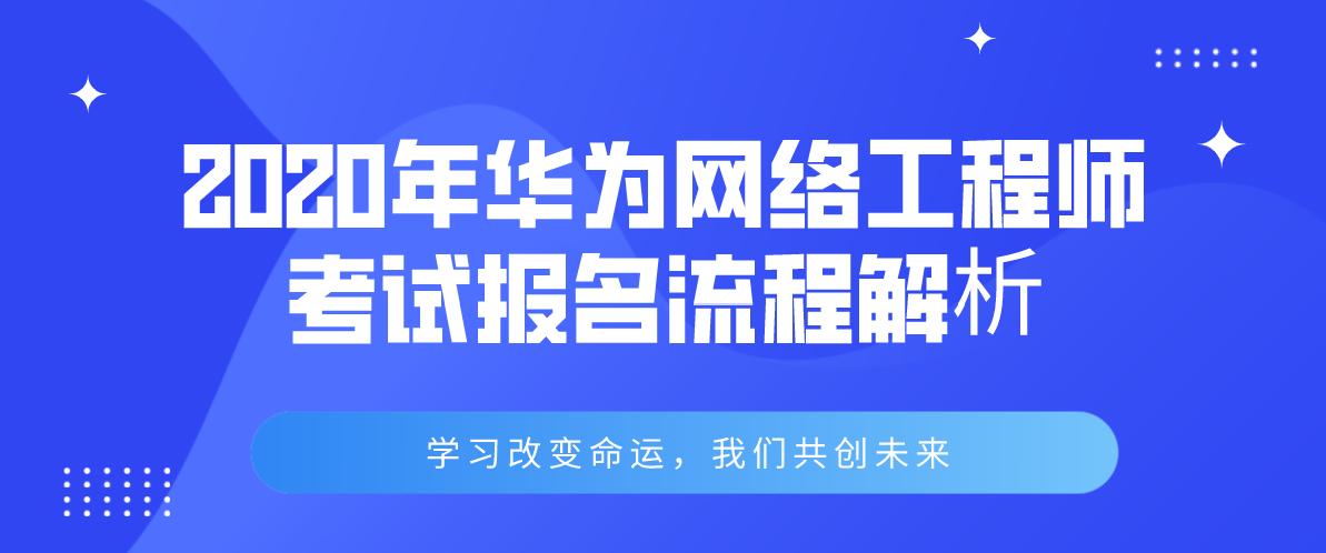 2020年华为网络工程师考试报名流程解析