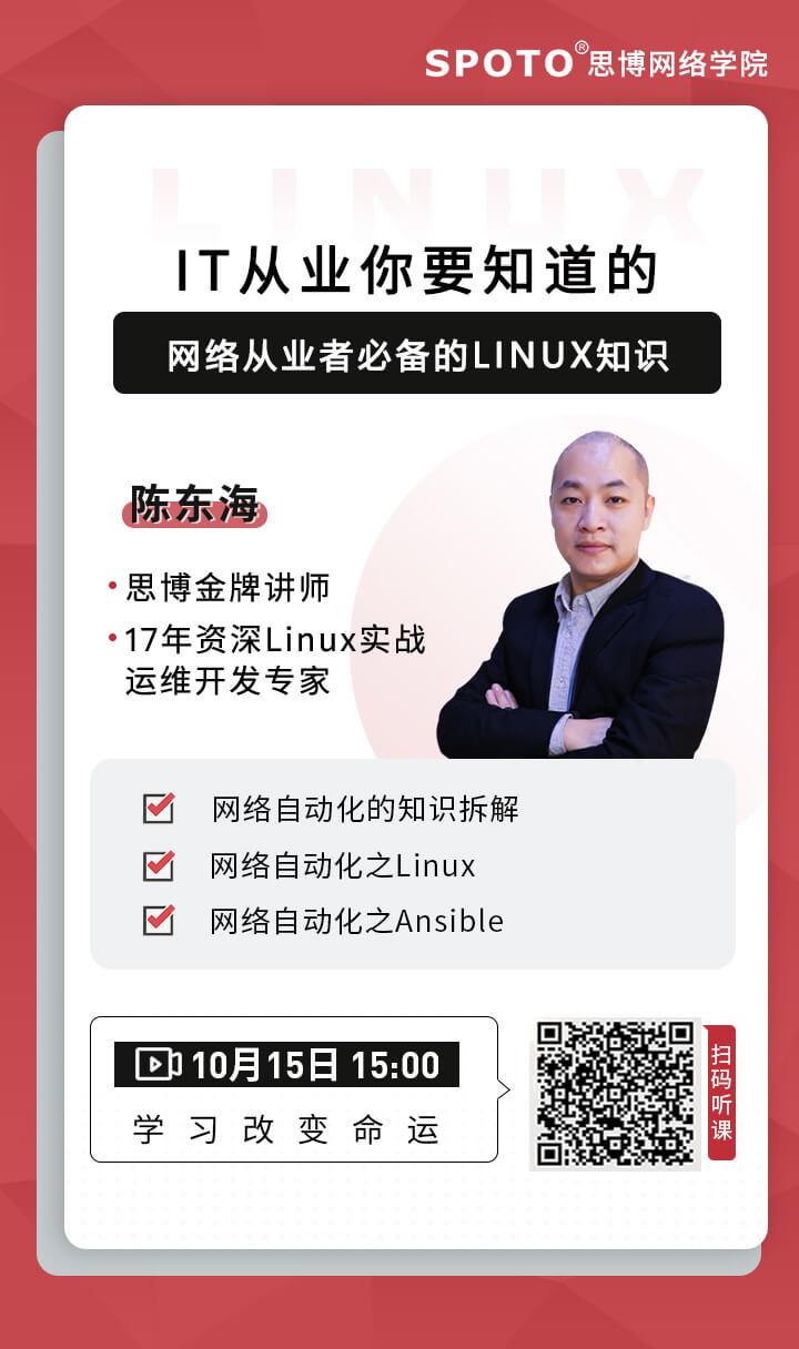 网络从业者必备的Linux知识