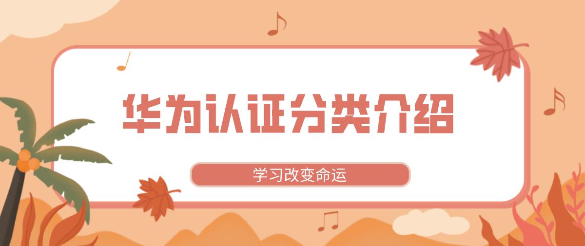 华为认证分类介绍