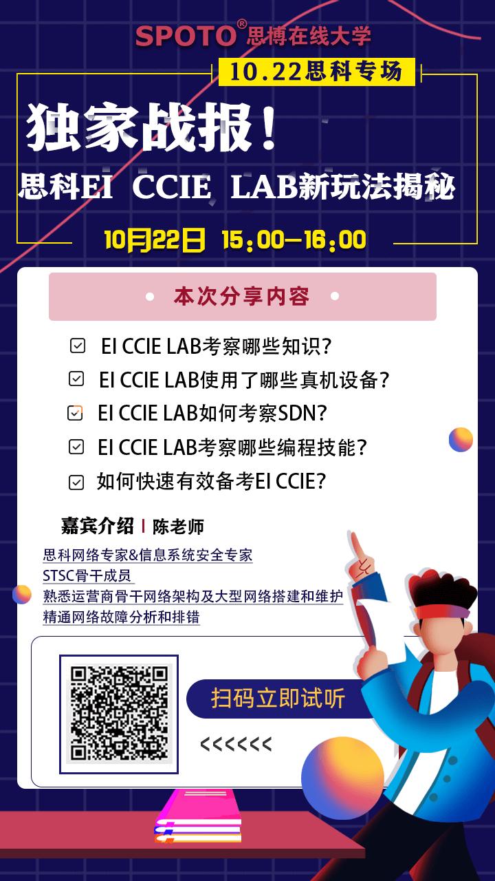 独家战报!全网首家揭秘思科EI CCIE LAB新玩法!