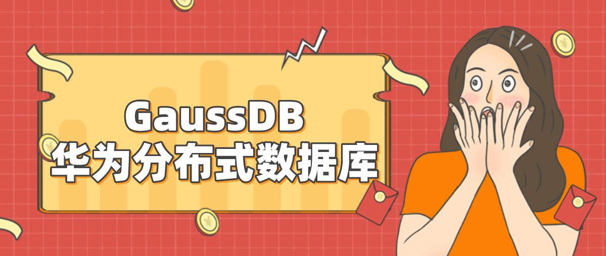 华为分布式数据库GaussDB