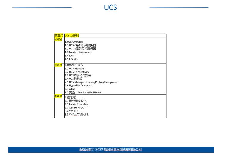 CCIE DC V3.0 UCS课程大纲