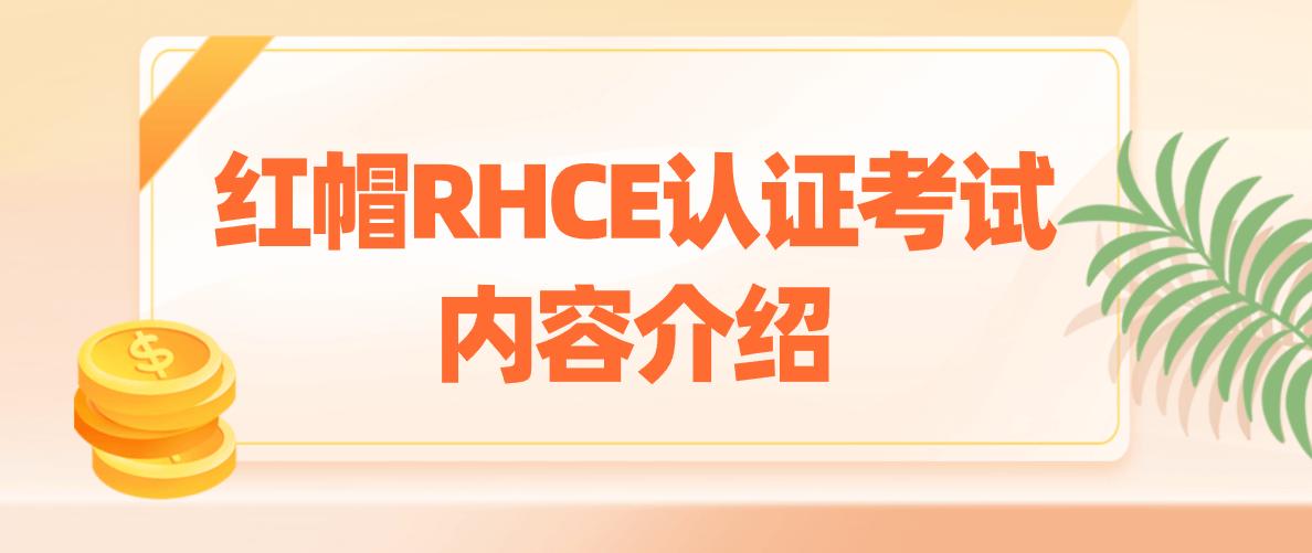 红帽RHCE认证考试内容介绍