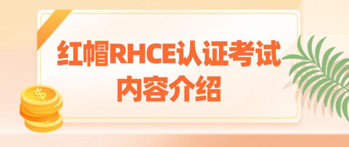 红帽认证RHCE考试内容介绍