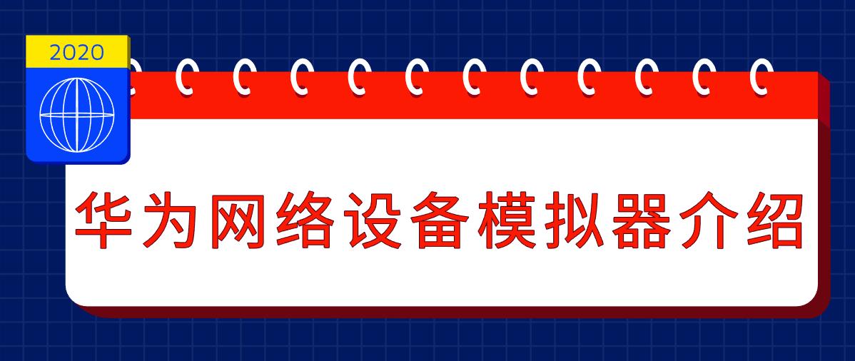 华为网络设备模拟器介绍