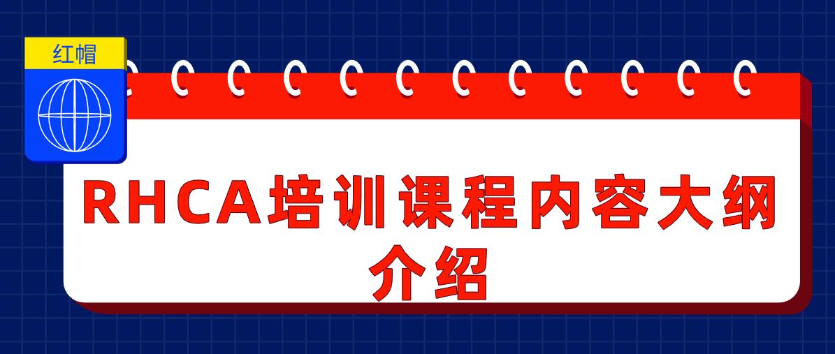 红帽RHCA培训课程内容大纲介绍