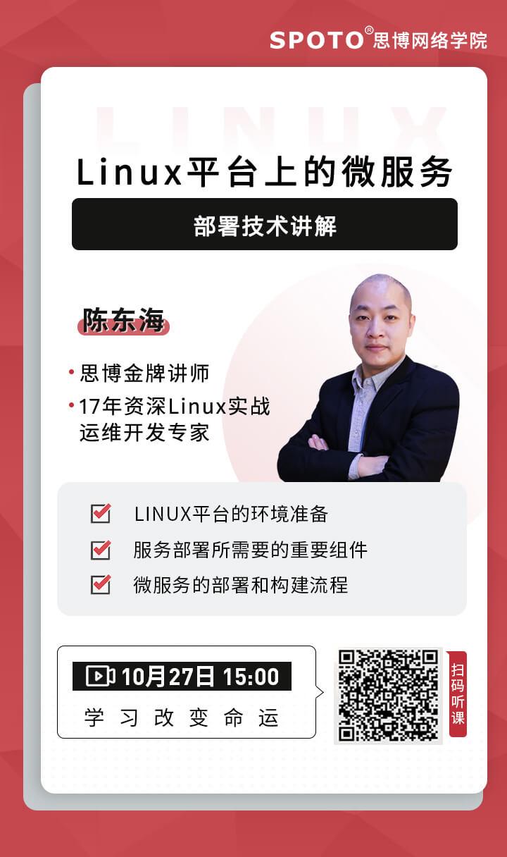 Linux平台上的微服务部署技术讲解