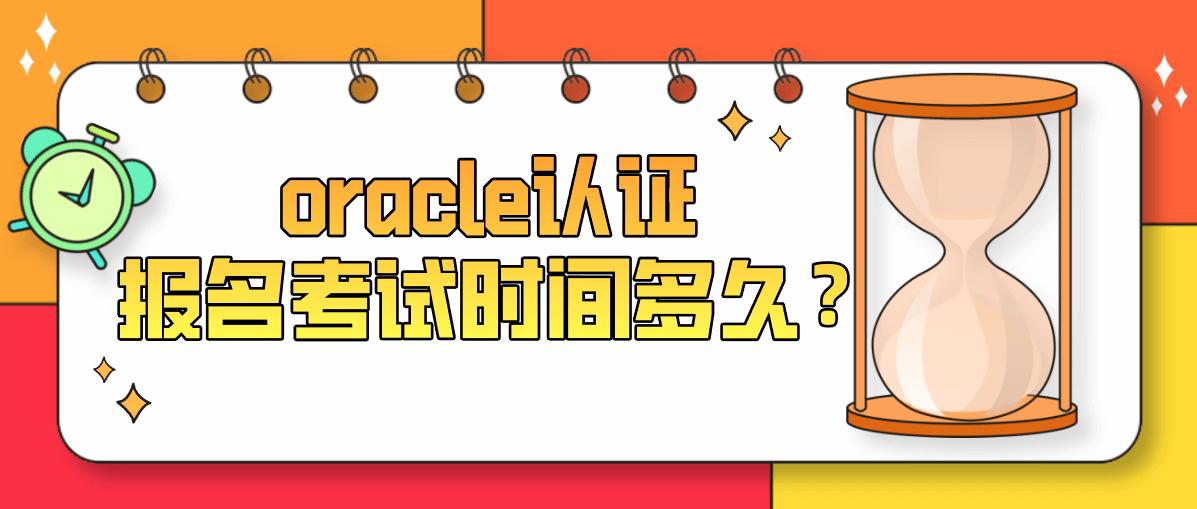oracle认证报名考试时间多久?