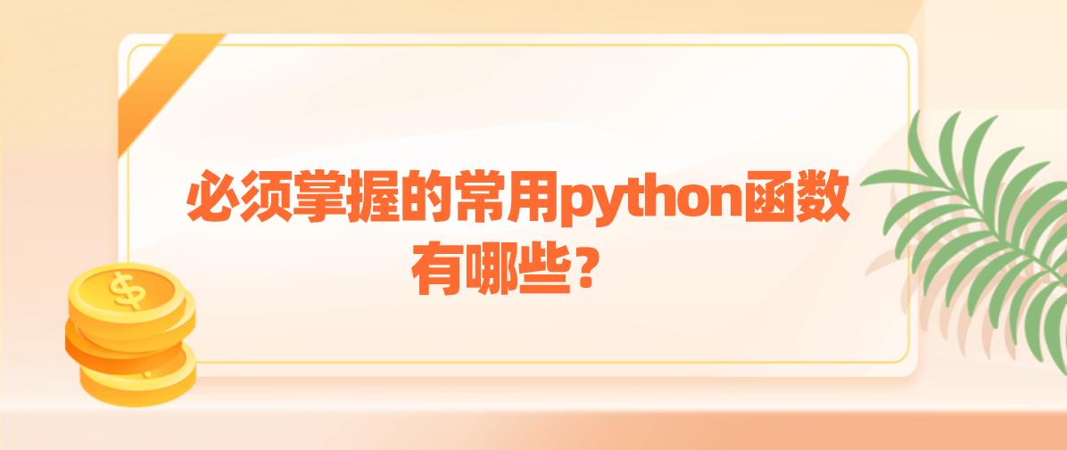 必须掌握的常用python函数有哪些?