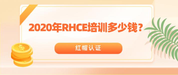 2020年RHCE培训多少钱?