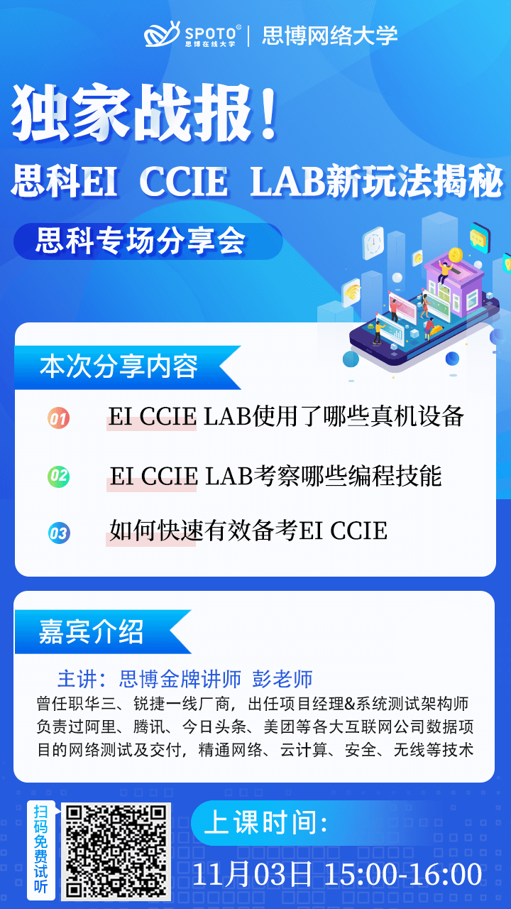 独家战报!思科EI CCIE LAB新玩法揭秘